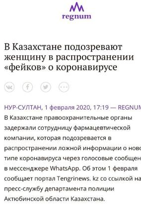 ANALIZĂ // Campanie regională de FAKE NEWS-uri în R.Moldova
